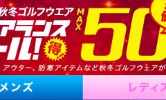 MAX50%OFFのクリアランスセールがさらに値下げ♪