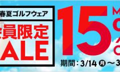 メンズ&レディース★会員限定セール★新作春夏ウェアが15%OFF♪