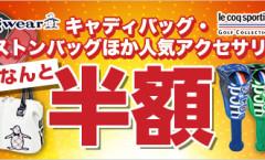 【人気ブランドが半額!】ルコック&マンシングウェアがオススメ♪