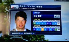松山英樹参戦の2016全米オープン2日目