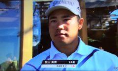 松山英樹選手参戦の2016-2017 ファーマーズインシュランスオープン3日目