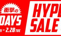 【5日間限定】衝撃の5DAYS HYPER SALE【メンズ&レディース】開催中♪