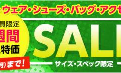 【本日終了ですヨ(^^)】1週間限定セールが開催中になります♪