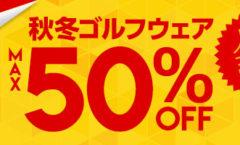 【MAX50%OFF】早くも秋冬ゴルフウェアが最大半額販売中♪
