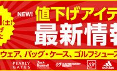 【10/21値下げしました!】値下げアイテム最新情報