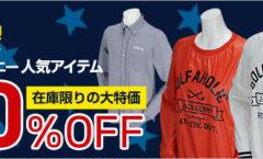 【50%OFF】レディースウェアの人気のジャックバニー&キャロウェイゴルフ♪