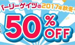 【50%OFF】2017年秋冬新作★パーリーゲイツ・マスターバニー大特価