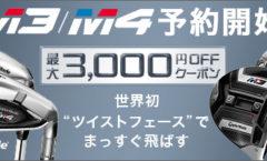 【新登場】テーラーメイドM3、M4予約販売開始!