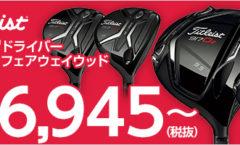 【大幅値下げ】36,945円~から★タイトリスト ゴルフクラブ!