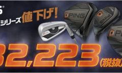 PING G400シリーズが値下げ価格32,223円でGET!