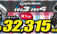 ★¥32,315★テーラーメイドM3/M4値下げ販売中!