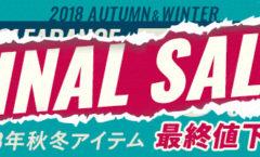 【最終値下げ】2018秋冬ゴルフウェアクリアランスセール