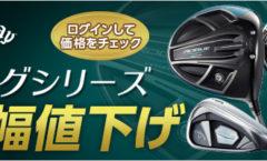 キャロウェイ ローグシリーズ大幅値下げ!