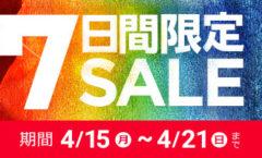 【4/18付け】7日間限定セール