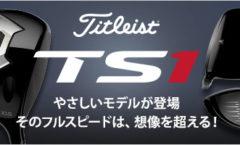タイトリスト TS1販売開始!