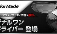 オリジナルワン★ミニドライバーの登場!